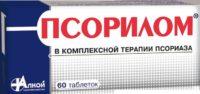 Фото таблеток от псориаза