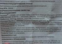 Состав и инструкция геля Панавир от папиллом