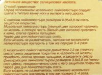 Инструкция по применению пластыря Салипод от бородавок