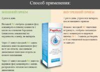 Инструкция средства Papillux от бородавок и папиллом