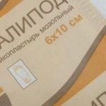 Пластырь Салипод от бородавок: инструкция, отзывы и цена